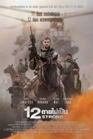 12 ตายไม่เป็น (2018) 12 Strong