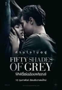 ฟิฟตี้ เชดส์ ออฟ เกรย์ (2015) Fifty Shades of Grey