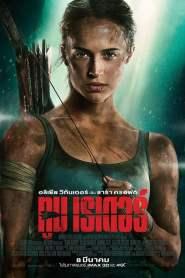 ทูม เรเดอร์ (2018) Tomb Raider