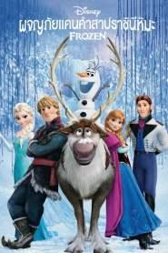 ผจญภัยแดนคำสาปราชินีหิมะ (2013) Frozen