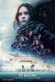 โร้ค วัน ตำนานสตาร์ วอร์ส (2016) Rogue One