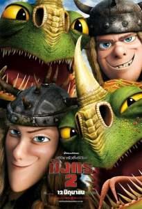 อภินิหารไวกิ้งพิชิตมังกร 2 (2014) How to Train Your Dragon 2