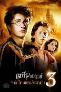 แฮร์รี่ พอตเตอร์ กับ นักโทษแห่งอัซคาบัน (2004) Harry Potter The Prisoner of Azkaban