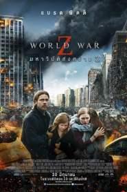 มหาวิบัติสงคราม Z (2013) World War Z