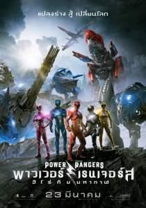 พาวเวอร์เรนเจอร์ส ฮีโร่ทีมมหากาฬ (2017) Power Rangers