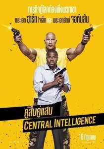คู่สืบคู่แสบ (2016) Central Intelligence