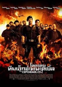 โคตรคน ทีมเอ็กซ์เพนเดเบิ้ล 2 (2012) The Expendables 2