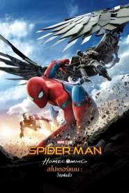 สไปเดอร์-แมน: โฮมคัมมิ่ง (2017) Spider-Man Homecoming