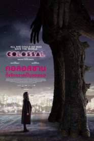 คอลอสซาน ทั้งจักรวาลเป็นของเธอ (2016) Colossal