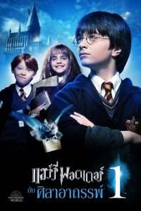แฮร์รี่ พอตเตอร์ กับ ศิลาอาถรรพ์ (2001) Harry Potter The Philosopher's Stone