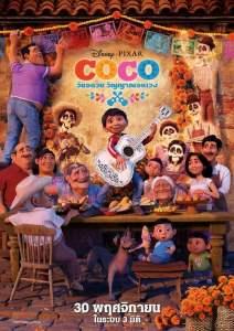 วันอลวน วิญญาณอลเวง (2017) Coco