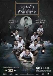 มอ 6/5 ปากหมาท้าแม่นาค (2014)