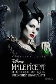 มาเลฟิเซนต์: นางพญาปีศาจ (2019) Maleficent Mistress of Evil