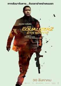 มัจจุราชไร้เงา 2 (2018) The Equalizer 2