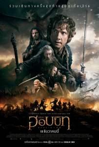เดอะ ฮอบบิท: สงคราม 5 ทัพ (2014) The Hobbit 3 The Battle of the Five Armies