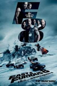 เร็ว…แรงทะลุนรก 8 (2017) The Fate of the Furious