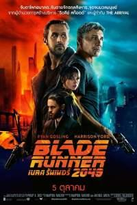 เบลด รันเนอร์ 2049 (2017) Blade Runner 2049