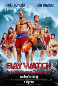 ไลฟ์การ์ดฮอตพิทักษ์หาด (2017) Baywatch