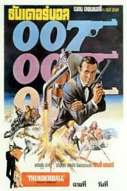เจมส์ บอนด์ 007 ภาค 4: ธันเดอร์บอลล์ 007 (1965)