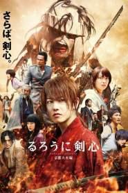 ซามูไรพเนจร : เกียวโตทะเลเพลิง (2014) Rurouni Kenshin 2