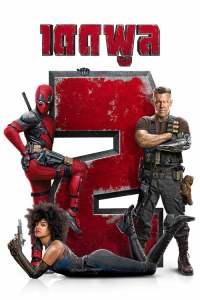 เดดพูล 2 (2018) Deadpool 2
