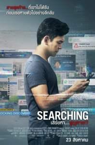 เสิร์ชหา สูญหาย (2018) Searching