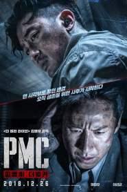 PMC: 더 벙커 (2018) Take Point