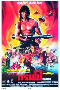 แรมโบ้ 2 (1985) Rambo 2