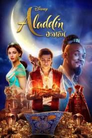 อะลาดิน (2019) Aladdin