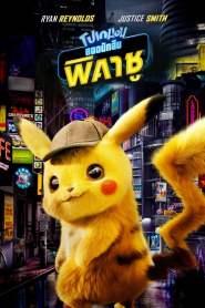 โปเกมอน ยอดนักสืบ พิคาชู (2019) Pokemon Detective Pikachu