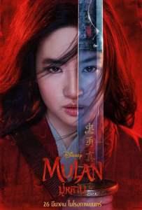 มู่หลาน (2020) Mulan