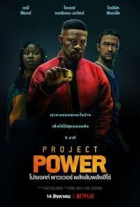 โปรเจคท์ พาวเวอร์ พลังลับพลังฮีโร่ (2020) Project Power