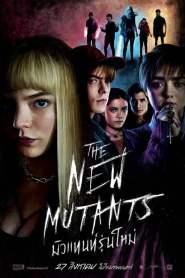 มิวแทนท์รุ่นใหม่ (2020) The New Mutants