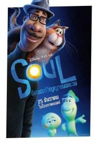 อัศจรรย์วิญญาณอลเวง (2020) Soul