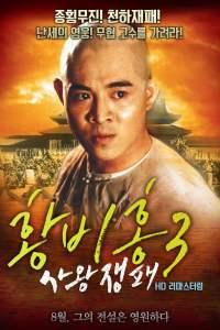 หวงเฟยหง ถล่มสิงโตคำราม (1993) Once Upon a Time in China III