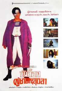 บัลล็อก ผู้ชายทะลุเวลา (1993) Future Cops