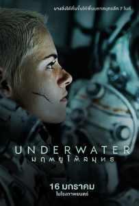 มฤตยูใต้สมุทร (2020) Underwater