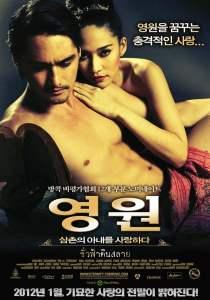 ชั่วฟ้าดินสลาย (2010)