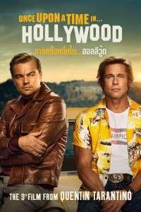 กาลครั้งหนึ่งในฮอลลีวู้ด (2019) Once Upon a Time in Hollywood