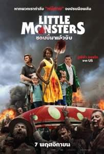 ซอมบี้มาแล้วงับ (2019) Little Monsters