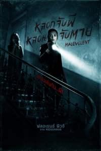 หลอกจับผี หลอนจับตาย (2018) Malevolent