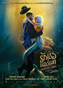 รักเธอ เมอร์เมด (2020) A Mermaid In Paris