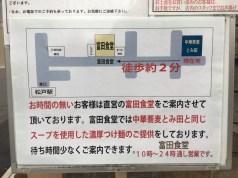 近隣の富田食堂への地図