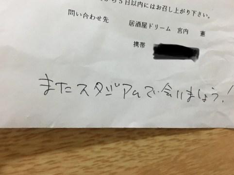 同封されている手紙