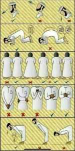 الطريقة الصحيحة لأداء الصلاة