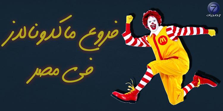 فروع ماكدونالدز في مصر