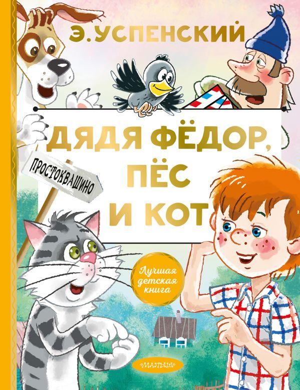 Эдуард Успенский - Дядя Федор, пес и кот скачать книгу ...