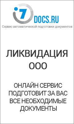 ликвидация нулевой фирмы пошаговая инструкция