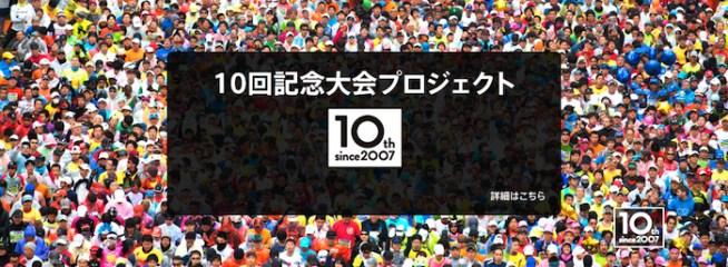 http://www.marathon.tokyo
