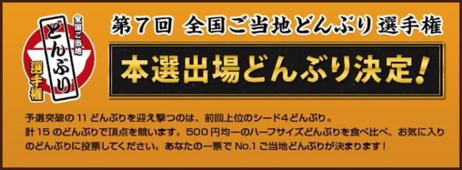 http://www.tokyo-dome.co.jp/furusato/special/hokkai/